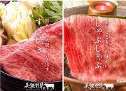 美熊野牛すき焼き・しゃぶしゃぶ用ロースと赤身モモ肉の詰め合わせ(450g)