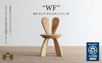 広松木工の子どものための椅子WFキッズラビットチェア(7色)【ブラック】 国産ヒノキ・節あり無垢材を使用、渡辺優さんと一緒に、未来の子どもたちのために、子どものための家具を開発しました。