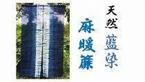 天然藍染 麻暖簾