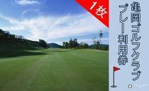 【ふるさと納税】亀岡ゴルフクラブ プレー利用券 1枚