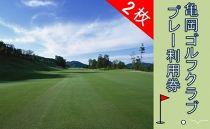 【ふるさと納税】亀岡ゴルフクラブ プレー利用券 2枚