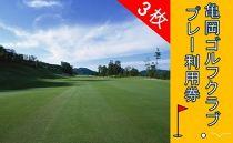 【ふるさと納税】亀岡ゴルフクラブ プレー利用券 3枚