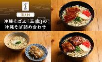 第2回沖縄そば王「玉家」の沖縄そば詰め合わせ4食セット