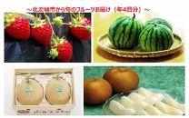 【先行受付】旬のフルーツ便(年4回)お届けするのは「いちご」「小玉すいか」「梨」「メロン」