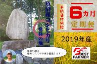 【2019年産定期便】魚沼コシヒカリ2㎏×6ヶ月