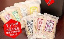 【ギフト用】【雑穀入り無洗米】らくらく米 七福神宝船7点セット