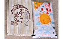 ながさきにこまる 5kg箱入九州 お米 ふるさと納税