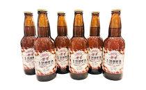 箱根 九頭龍ビール6本セット