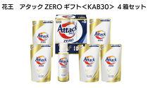 【和歌山工場製造】花王アタックZEROギフト〈KAB30〉4箱セット【ご家庭用】