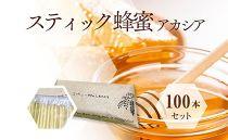 【スティック蜂蜜】 アカシア 2.5g×100本入