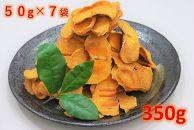 まんま柿チップ 350g(無添加)