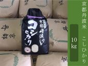 【令和2年産米】京都丹波米 こしひかり(10kg)