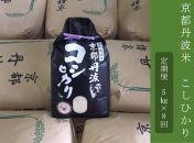 【定期便】京都丹波米こしひかり定期便40kg(5kg×8回)令和2年産米※北海道・沖縄・離島への配送不可