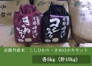 【令和2年産米】京都丹波米こしひかり5kg・きぬひかり5kgセット(計10kg)