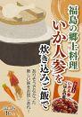 福島の郷土料理!いか人参ごはんの素172g×3箱
