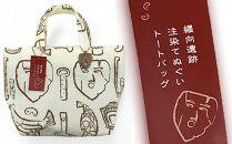 【個性が光る!歴史のロマン溢れる!】纏向遺跡アートトートバッグ(小)