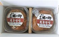 【手作り味噌限定50個】三輪の郷 大泉味噌700g×2
