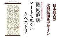 【日本最古の木製仮面がモチーフに!】纒向遺跡注染アートてぬぐいタペストリー