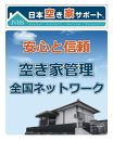 空き家管理サービス3ヶ月:スタンダードプラン【室内】【屋外】