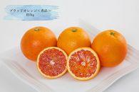 ブラッドオレンジ<秀品>約5kg ※2021年3月下旬より出荷開始予定