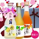 長崎果実のお酒ミニボトル箱入包装3本セット/ゆうこう・南高梅・古城梅 各300ml
