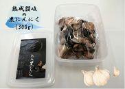 熟成讃岐の黒にんにく(300g)
