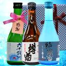 長崎日本酒ミニボトル箱入包装3本セット/六十余州・梅が枝・杵の川 各300ml