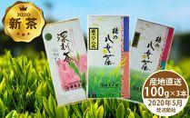 新茶予約!<3種飲み比べ>鶴製茶園の八女茶セット【2020年5月発送開始】