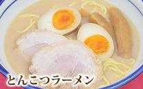 【ギフト用】ちゃあしゅう屋のとんこつラーメンちゃあしゅう付4食セット