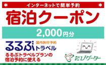 豊岡市るるぶトラベルプランに使えるふるさと納税宿泊クーポン2,000円分
