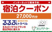 豊岡市るるぶトラベルプランに使えるふるさと納税宿泊クーポン27,000円分
