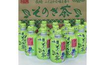 【AA028-NT】そのぎ茶290ml×24本