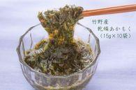 竹野産乾燥あかもく(15g×10袋)