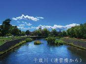 【千歳市】JTBふるぽWEB旅行クーポン(150,000円分)