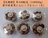 <定期便>香川県産黒にんにくざむらい(大)【3ヶ月×4回・1回600g】