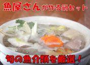 【定期便】魚屋さんがつくる鍋セット 5-6人前(3ヶ月コース)