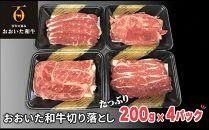 【数量限定】おおいた和牛 切り落とし800g(200g×4パック)