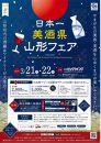 BV003-NT日本一美酒県山形フェアプレミアム試飲チケット
