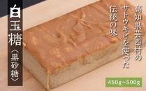 白玉糖(黒砂糖)450~500g 限定200個【ポイント交換専用】