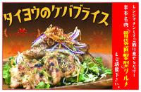 当店串本町ご当地グルメリピートランキング1位!名物ケバブライスをご自宅で!【レンジで4分ご飯に乗せるだけ】