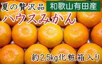 【夏の贅沢品】有田産のハウスみかん赤秀品約2.5kg(化粧箱入り)