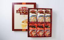 気仙沼ふかひれ濃縮スープ6袋化粧箱入(広東風・四川風各3袋)