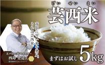 <受付終了>【令和元年産】 五ツ星お米マイスター推奨♪西米(コシヒカリ、ヒノヒカリ、にこまる)5kg