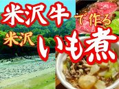 BQ004-NT米沢牛で食べる芋煮セット