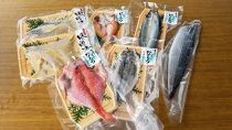 魚稚がお勧めする手造りソフト干物・みそ漬セット 5~7パック