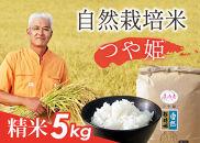 自然栽培米『つや姫』精米5㎏ AT57