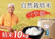 自然栽培米『つや姫』精米10㎏ AT58