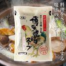 博多地鶏スープ 10セット(1セット:30g×4袋)