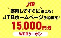 【日光市】JTBふるぽWEB旅行クーポン(15,000円分)