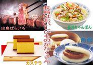 長崎市JALふるさとクーポン147000&ふるさと納税宿泊クーポン3000